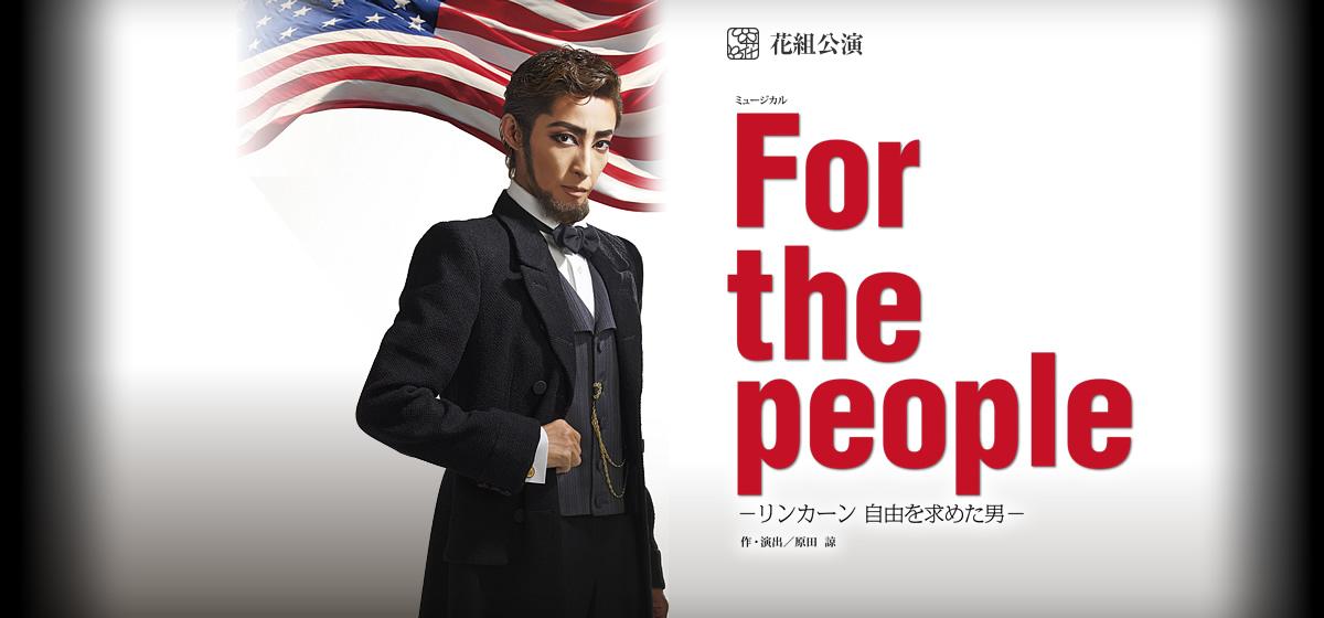 轟悠さん主演の「For the people -リンカーン 自由を求めた男-」は絶対に見逃せない!