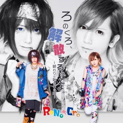 RoNo☆Cro