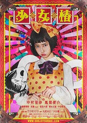 禁断のエログロナンセンス!丸尾末広の少女椿が実写映画化!
