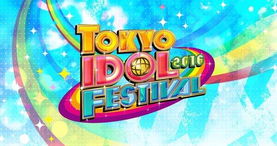 TOKYO IDOL FESTIVAL2016・新章に相応しい初登場の注目アイドル4組を紹介!