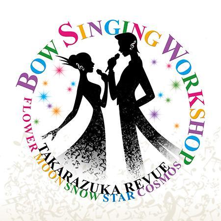 宙組「Bow Singing Workshop」をレポート!星組「BSW」の見所は?