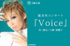 龍真咲Voice