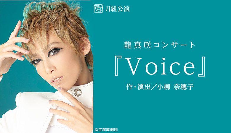 宝塚でハロプロ?愛希れいかDSも好評の演出家 小柳奈穂子「Voice」はどんなコンサート?