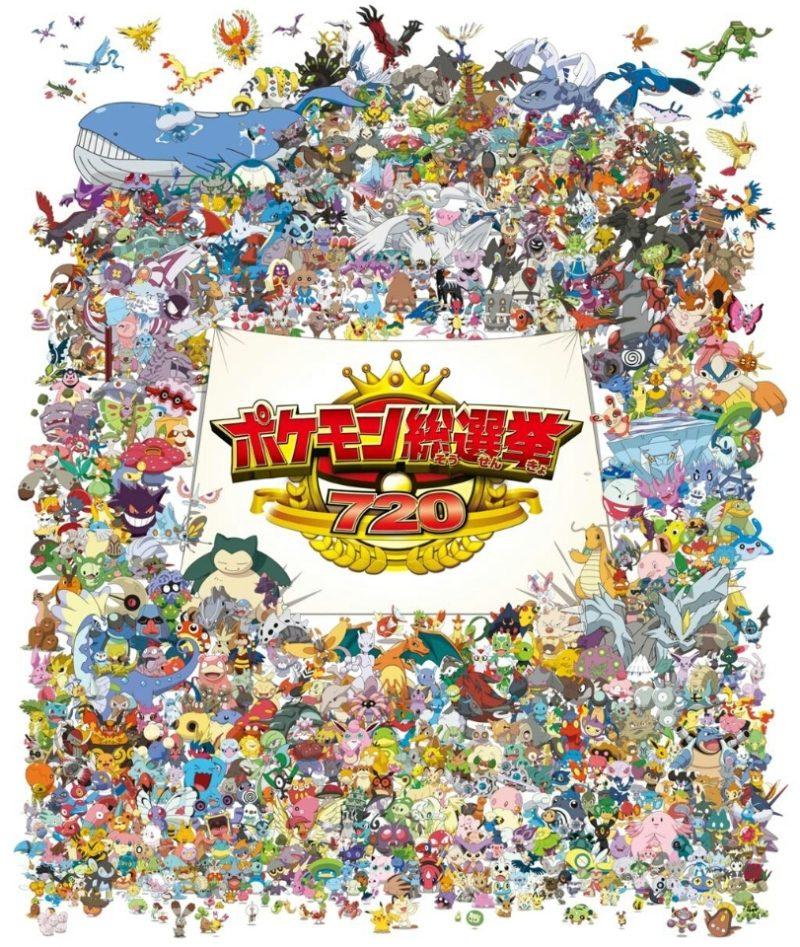 ポケモン総選挙720結果発表!2016年XY&Z最新映画を3割増しで楽しむまとめ
