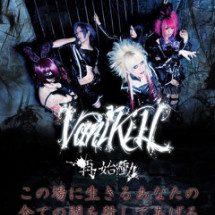 ビジュアル系バンドVaniKilLの活動・メンバー翡咲やrinのプロフィール