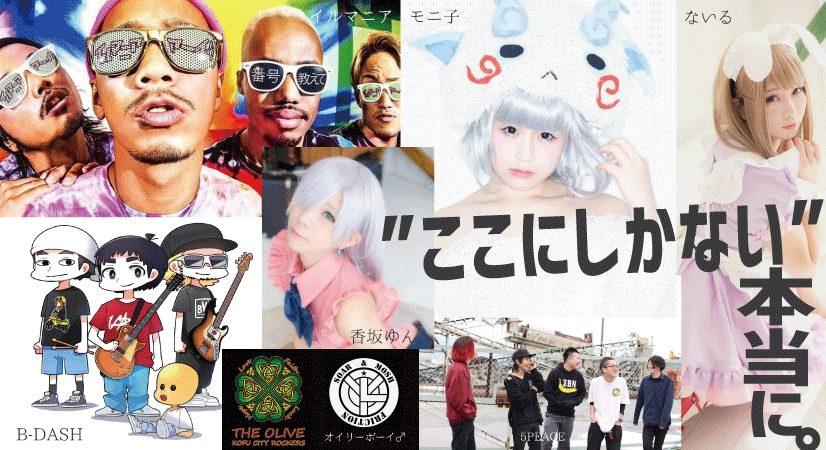 【取材記事】前代未聞の融合フェス!邦ロック×渋谷DJ×コスプレ大会、充実のここふぇすライブレポート