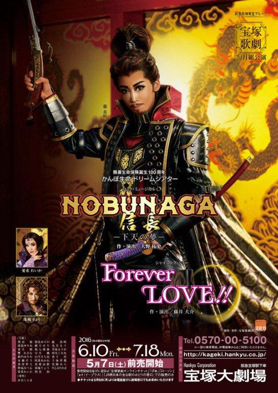 宝塚月組「Forever LOVE!!」見どころは客席降り?