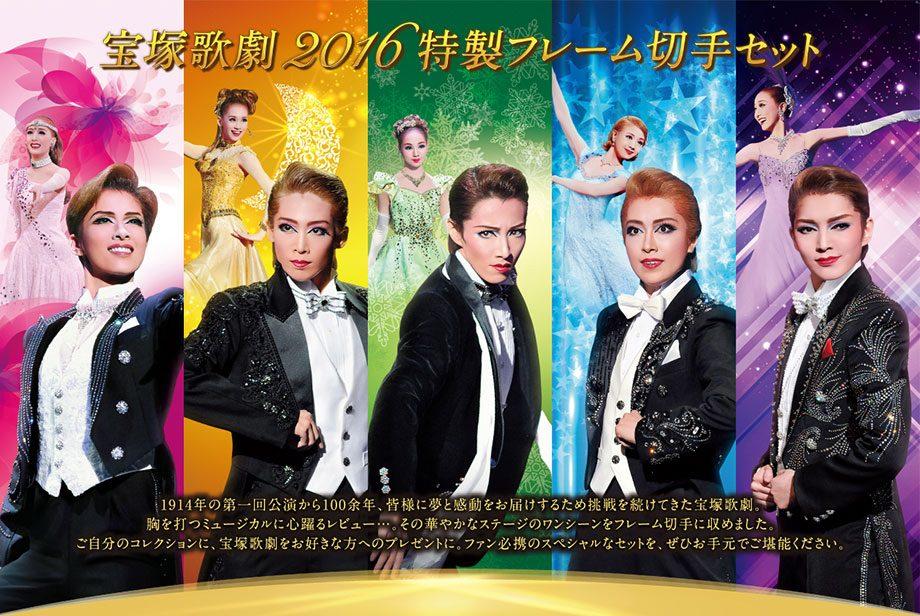 今年も登場!ファン必携のスペシャルアイテム「宝塚歌劇2016フレーム切手セット」