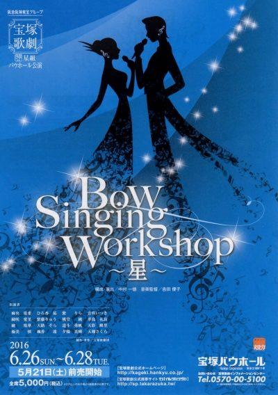 歌のワークショップ!「Bow Singing Workshop」星組公演をレポート