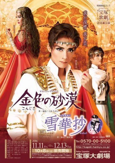 芹香斗亜さんが「雪華抄/金色の砂漠」のポスターに返り咲き!役どころもご紹介!