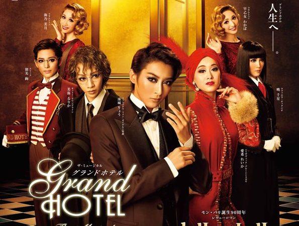 月組新トップスター公演は「グランドホテル」に決定!その気になる配役は……?