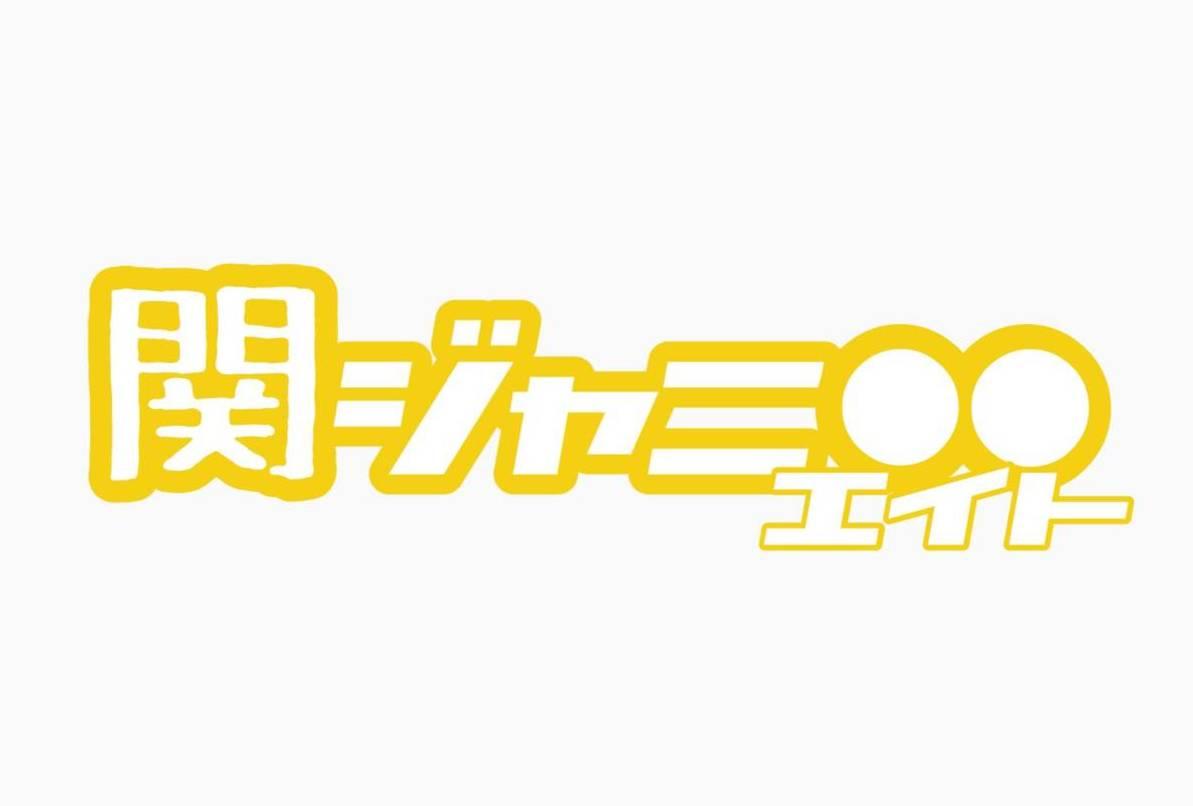 【号泣】関ジャニ∞・横山裕くんの家族エピソード