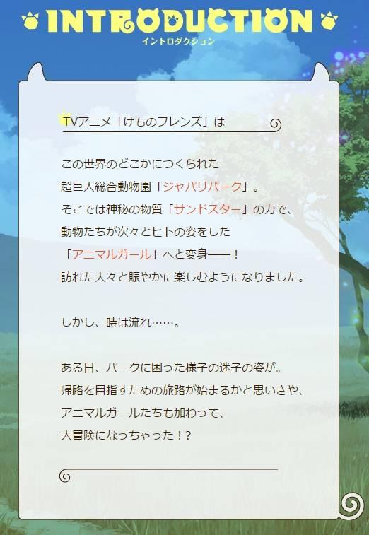 「けものフレンズ」イントロダクション 「けものフレンズ」アニメ公式サイトより