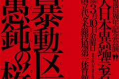 news_xlarge_thegazette_0310flyer