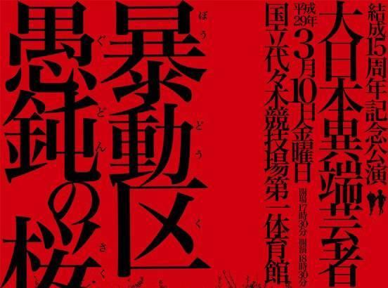 大日本異端芸者復活!the GazettE15周年ライブに向けて聴いておきたい異端時代の名曲を振り返る