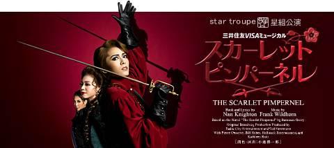 2008年 星組  三井住友VISAミュージカル 『THE SCARLET PIMPERNEL(スカーレット ピンパーネル)』