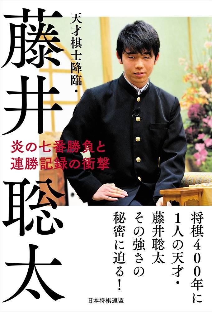 書籍発売も決定!藤井聡太四段の年収がすごい! デビュー後30戦対局中の全食事!と財布の販売場所を特定