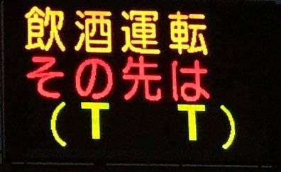 『飲酒運転その先は(T T)』今回はtwice(トゥワイス)ネタを持ってきた熊本警察の歴代交通情報板(電光掲示版)まとめ!