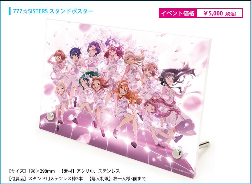Tokyo 7th sisters ナナシス 夏コミ2017 C92 アクリルスタンド