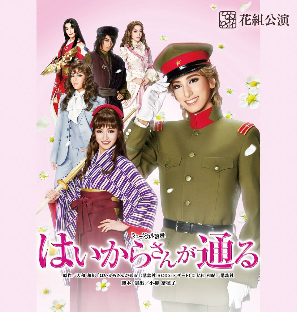 【2017年版】今、宝塚で注目すべき娘役ベスト5