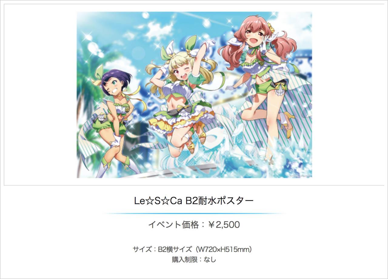 ナナシス C92 冬コミ Le☆S☆Ca B2 耐水ポスター