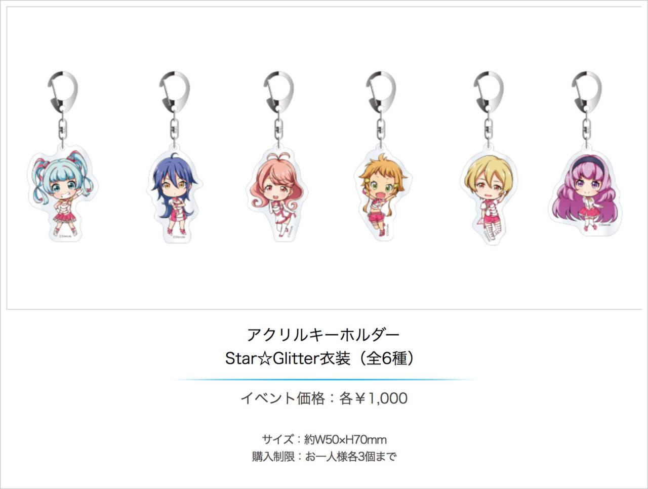 ナナシス C92 冬コミ アクリルキーホルダー Star☆Glitter衣装