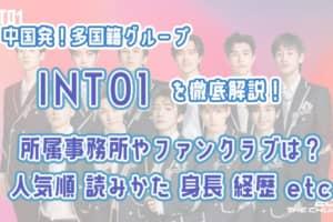 「INTO1」メンバーの人気順、年齢、読み方、経歴などを徹底解説!ファンクラブはある?
