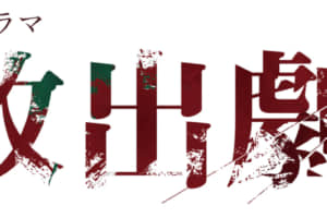 赤澤遼太郎、椎名鯛造、糸川耀士郎、大平峻也、ほか出演  連続テレビドラマ「救出劇」放送決定!