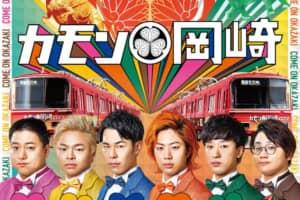 名古屋鉄道に「東海オンエアラッピングトレイン」登場!てつや『とても嬉しいです!』