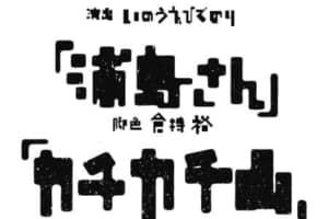 劇団☆新感線いのうえひでのりが贈る!福士蒼汰主演『浦島さん』宮野真守主演『カチカチ山』